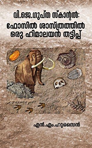V.J.Gupta Scandal: A Himalayan Fraud in Paleontology: വി.ജെ.ഗുപ്ത  സ്കാന്റല് : ഫോസില് ശാസ്ത്രത്തില് ഒരു ഹിമാലയന് തട്ടിപ്പ് (Malayalam Edition) por N.M.HUSSAIN .