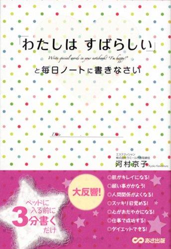 Watashi wa subarashii to mainichi nōto ni kakinasai
