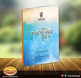 Aarhat Geeta-tatvarthadhigam Sutra Part-1