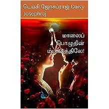 மாலைப் பொழுதின் மயக்கத்திலே! (Tamil Edition)