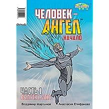 Человек-ангел: Выпуск 1