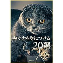 稼ぐ力を身につける20選 (Japanese Edition)