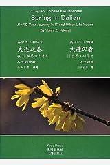 大連の春(Spring in Dalian) Gebundene Ausgabe