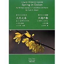 大連の春(Spring in Dalian)