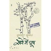 Saaye Mein Dhoop  (Hindi)