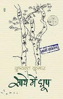 Saaye Mein Dhoop  (Hindi) by [Dushyant Kumar]