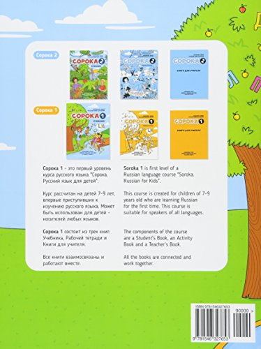 Zoom IMG-1 soroka 1 russian for kids