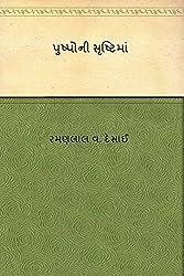 Pushpo Ni Srushtima  (Gujarati)