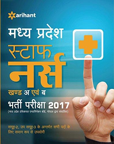 Madhya Pradesh Staff Nurse Khand A Avm B Bharti Pariksha 2017