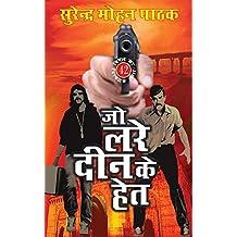 Jo Lade Deen Ke Het: Vimal Ka Visphotak Sansar  (Hindi)
