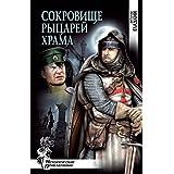 Сокровище рыцарей Храма (Исторические приключения) (Russian Edition)