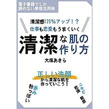 seiketukannhyakunizyupa-sentappusigotomorenaimoumakuikuseiketunahadanotukurikata: tadasiisenngannkaraseiketunahadawotukutteikou (Japanese Edition)