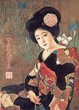 Vintage cervezas, vinos y licores SAKURA cerveza, Japón c1913250gsm brillante Art Tarjeta A3reproducción de póster