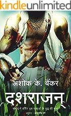 10 Kings  (Hindi)