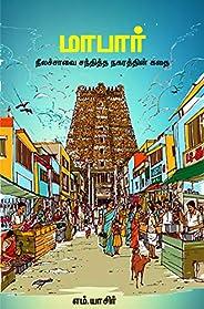 மாபார் (Mapar) - நீலச்சாவை சந்தித்த நகரத்தின் கதை (Tamil Edition)