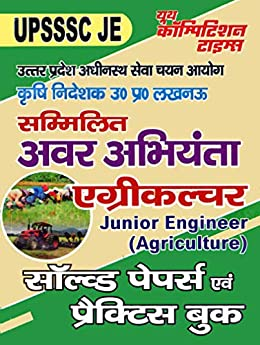 UPSSSC-JE AGRICULTURE : HINDI BOOK (20181101 211) by [TEAM, YCT EXPERT]