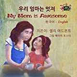 My Mom is Awesome (Korean English Bilingual Collection)