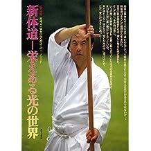 Shintaido: Haearu hikari no sekai (Japanese Edition)