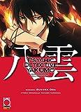 Psychic Detective Yakumo - L'investigatore dell'occulto 9 (Manga)