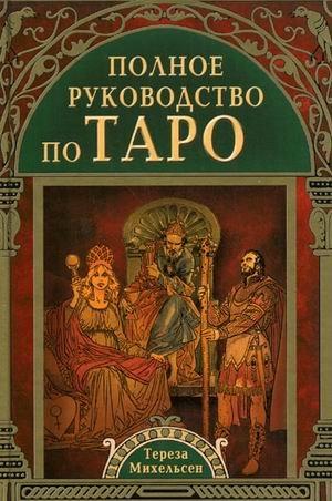 Polnoe rukovodstvo po Taro