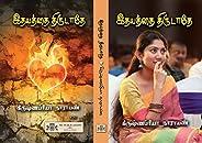 Thirudiya Idhayathai Thirupi Koduthuvidu (TIK): Idhayathai Thirudathe (Tamil Edition)