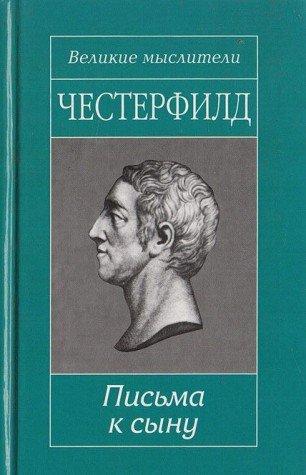 Pisma k synu / Briefe an seinen Sohn (in Russischer Sprache / Russian)