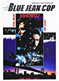 Blue Jean Cop - Limited Edition - Limitiert auf 75 Stück - Mediabook, Cover E  (+ Bonus-Blu-ray)