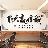 ZRDMN Wandaufkleber Acrylic 3D Enterprise 励Unternehmenshintergrund Wanddekoration, Integrität Win World Silber Spiegel Acryl Schwarz Rot, Extra-Groß Für Schlafzimmer Wohnzimmer Büro Familie