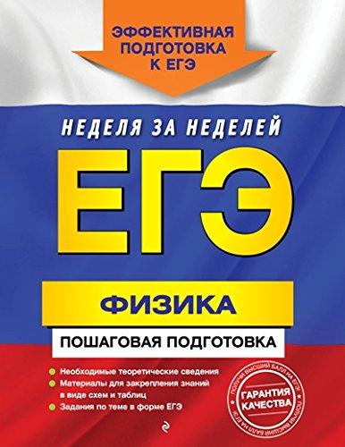 EGE. Fizika. Poshagovaia podgotovka( in Russian)