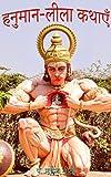 Hanuman-Lila Kathayan (हनुमान-लीला कथाएँ) (Hindi Edition)