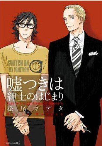 Lies Are A Gentleman's Manners (Yaoi) (Yaoi Manga) Paperback ¨C November 26, 2013
