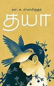 தயா (Tamil Edition)