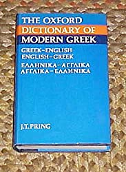 Oxford Dictionary of Modern Greek: English-Greek