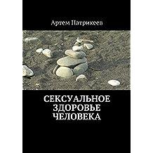 Сексуальное здоровье человека (Russian Edition)