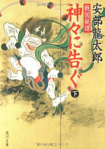 Kamigami ni tsugu. 3