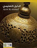 Educational Guide: Discover Islamic Art (Museum with No Frontiers Educational Guides)