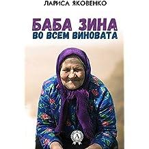 Баба Зина во всем виновата (Russian Edition)