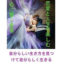 renaitojinseiwotanosimukokoronihibikumeigen (Japanese Edition)