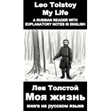 """A Russian reader """"Moya zhizn"""": Vocabulary in English, Explanatory notes in English, Essay in English (illustrated, annotated) (English Edition)"""
