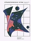 Стратегические игры: Доступный учебник по теории игр (Russian Edition)