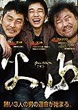 Chichi Pusan [2009] [Alemania] [DVD]