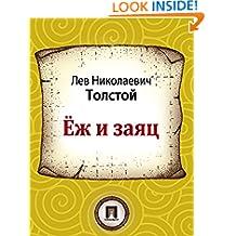 Ёж и заяц (Russian Edition)