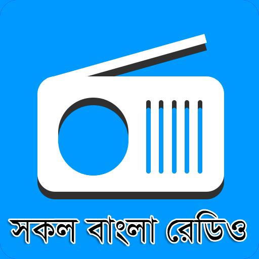 All Bangla Radio : সকল বাংলা রেডিও