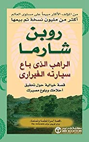 The monk who sold his ferrari - الراهب الذي باع سيراته الفيراري