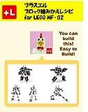purasueru burokku kumikae reshipi fou lego mf zero two: You can build the MF02 out of your own bricks (Japanese Edition)