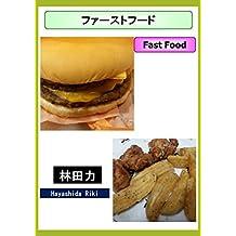 Fast Food (Japanese Edition)