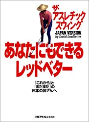 あなたにもできるレッドベター_「これから」と「まだまだ」の日本の皆さんへ