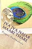Jya Jya Najar Maari Thare: kavi Kalapi