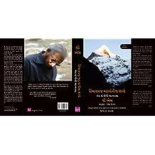 Apprenticed to A Himalayan Master A Yogi's Autobiography-Gujarati (Himalaya Mahayogini Sharane) (Himalaya Mahayogini Sharane)