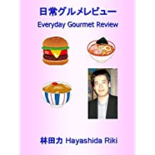 Everyday Gourmet Review (Japanese Edition)